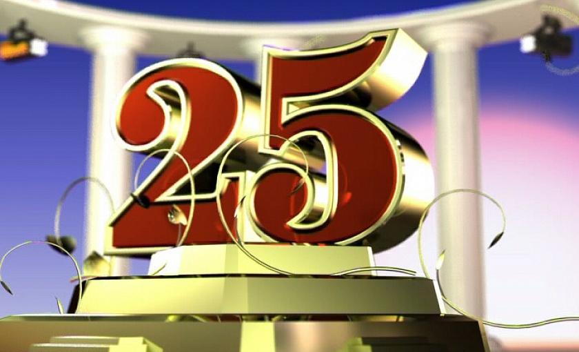 Поздравление на 25 летие школы